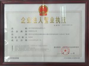 雄纬荣誉-营业执照