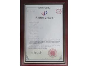 雄纬荣誉-实用新型专利证书