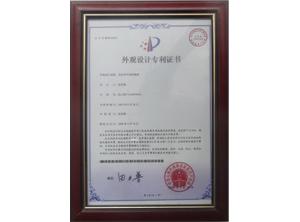 雄纬荣誉-专利证书