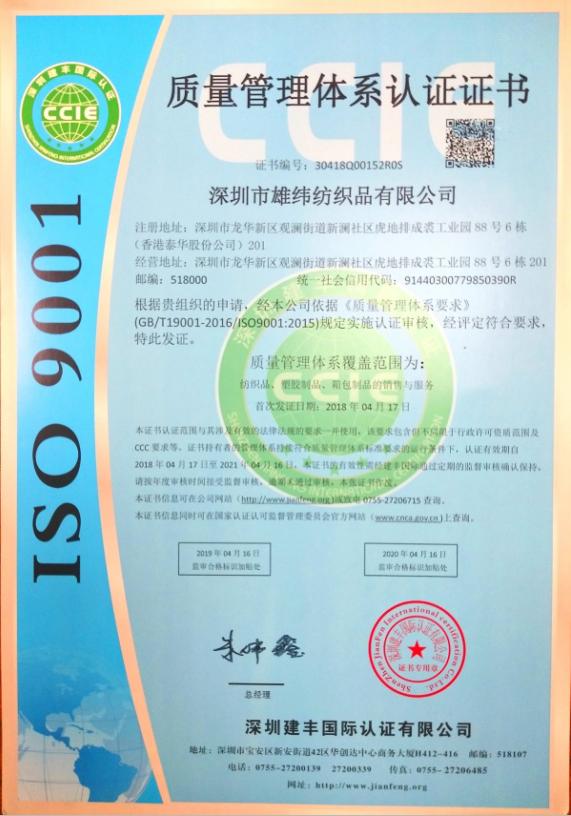 雄纬ISO9001 资质证书中文版