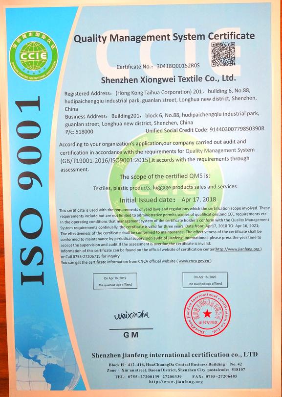 雄纬ISO9001 资质证书英文版