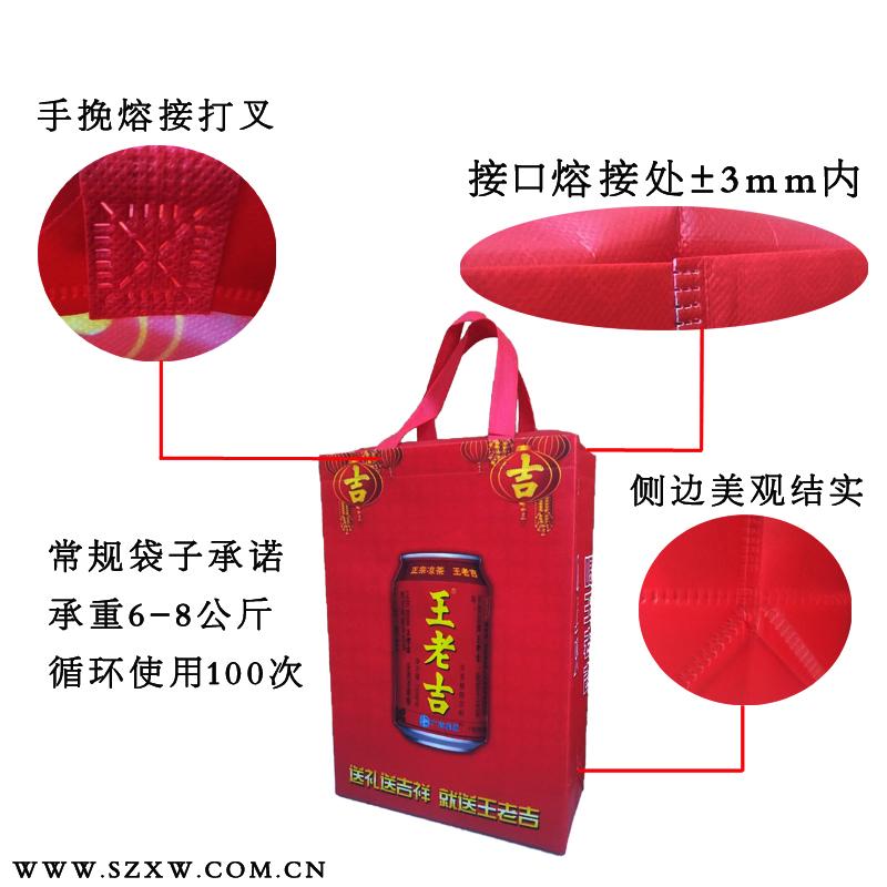 王老吉无纺布环保袋厂家