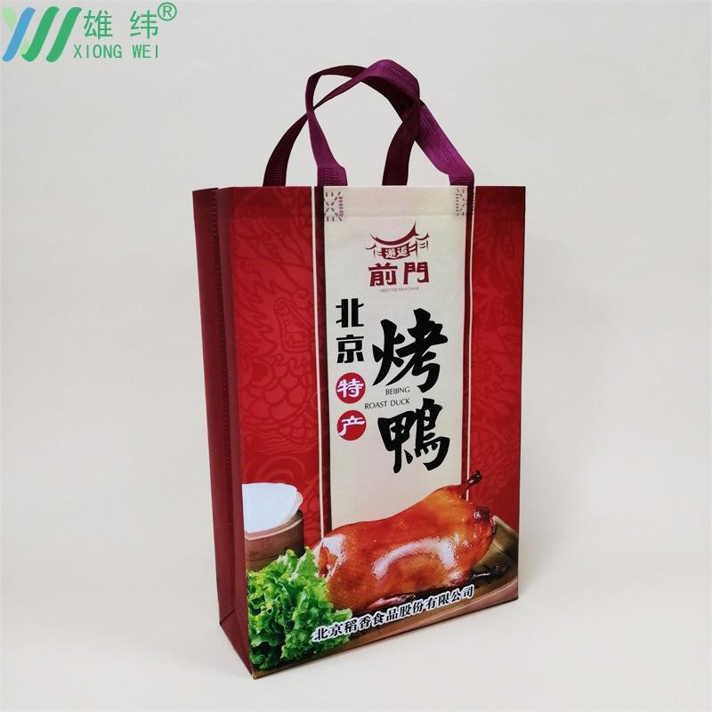 北京烤鸭覆膜立体袋
